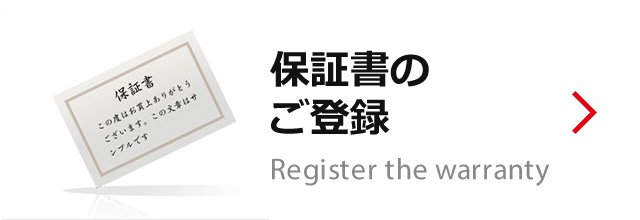保証書のご登録 Register the warranty