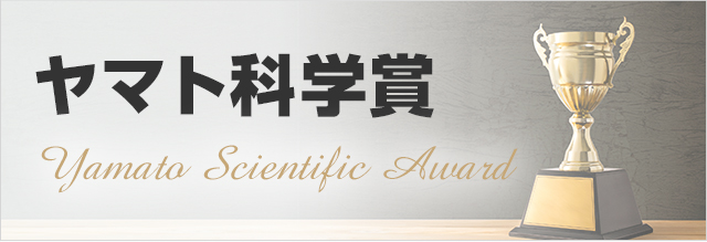 ヤマト科学賞 Yamato Scientific Award
